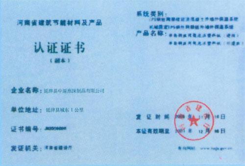泡沫板认证证书