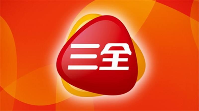 河南三全食品有限公司