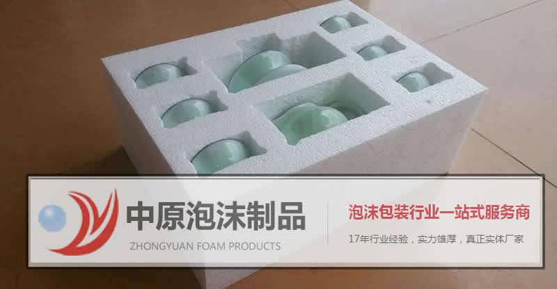 <b>陶瓷泡沫包装</b>