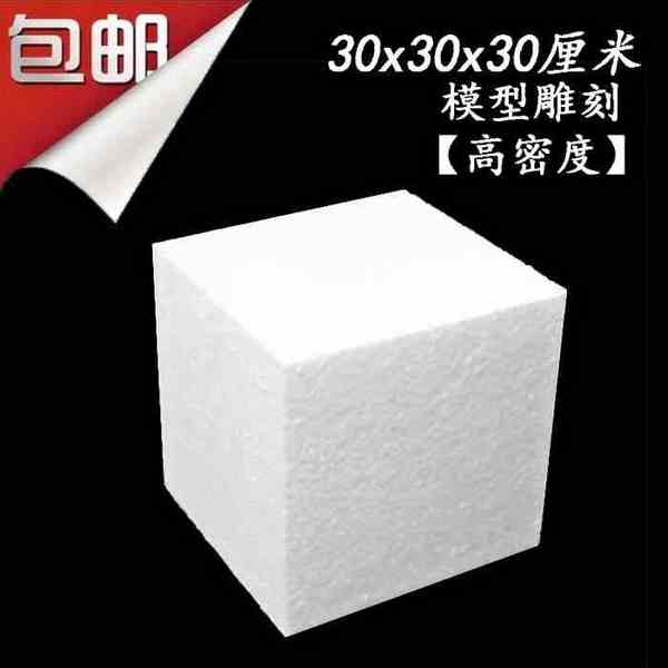 立方体泡沫块
