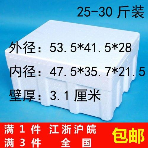 25-30斤邮政泡沫箱