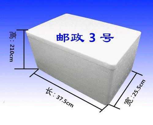 <b>邮政3号泡沫箱保温箱</b>