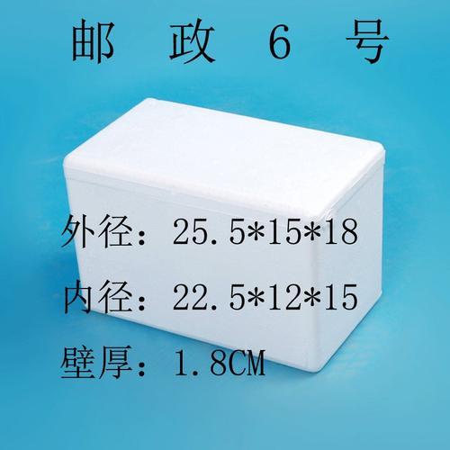 <b>邮政6号泡沫箱定制订</b>